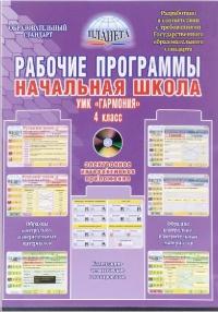 Рабочие программы по начальной школе 4 кл. УМК Гармония